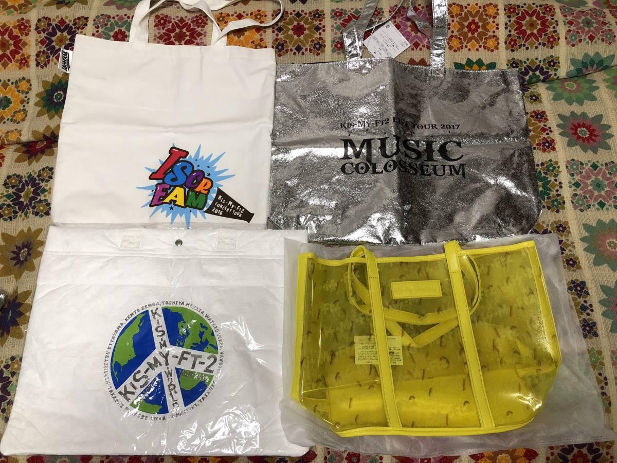 新品・未使用1円~/Kis-My-Ft2/トートバッグ4点セット(Kis-My-Journey・KIS-MY-WORLD・I SCREAM・MUSIC COLLOSSEUM