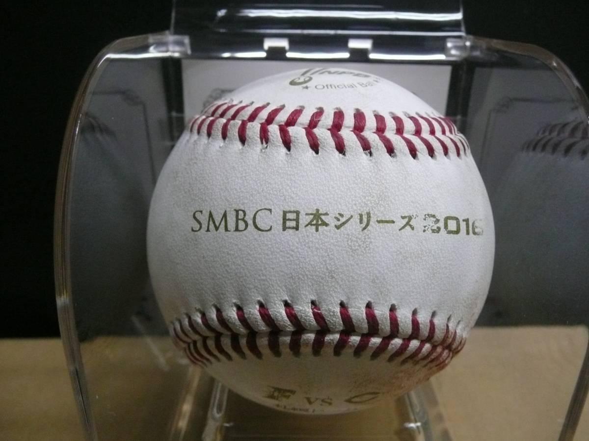 日本シリーズ2016年 SMBC 第4戦 日本ハムファイターズ 広島東洋カープ 札幌ドーム 使用済み試合球