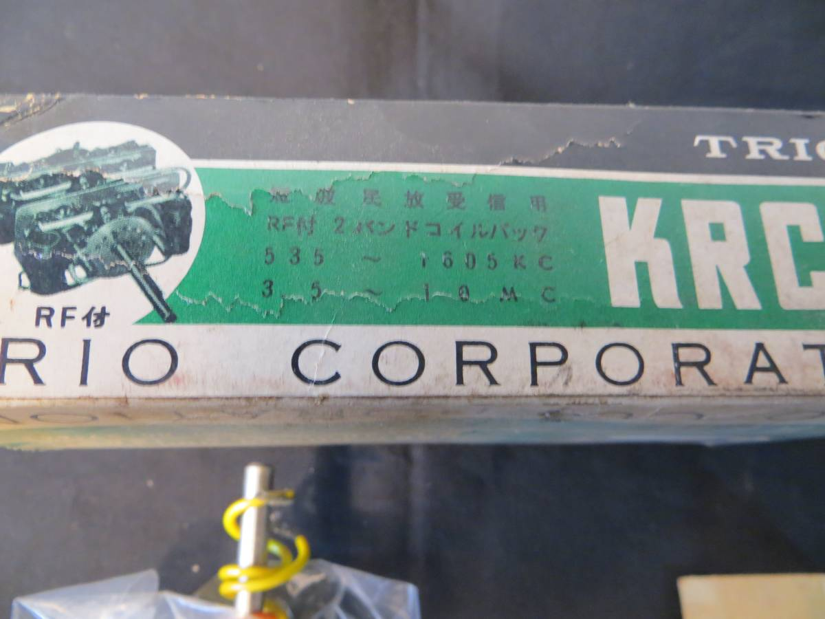 ♪ トリオ RF付 コイルパック 535k~1605k  3.5MHZ~10MHZ _画像2