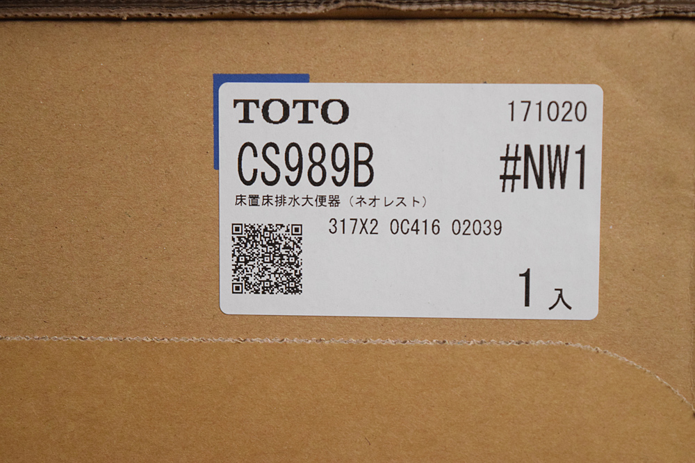 ★TOTO★ネオレストAH1 ウォシュレット CES9788#NW1 ホワイト 未使用品_画像5