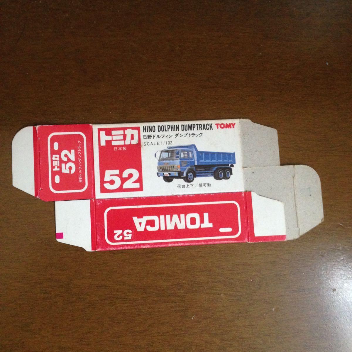 日本製トミカ外箱 ☆52 日野ドルフィン ダンプトラック☆ トミカ空き箱のみ