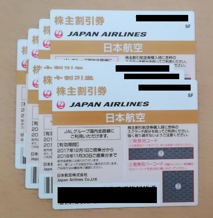 JAL日本航空 株主割引券7枚セット(~H30/11/30)