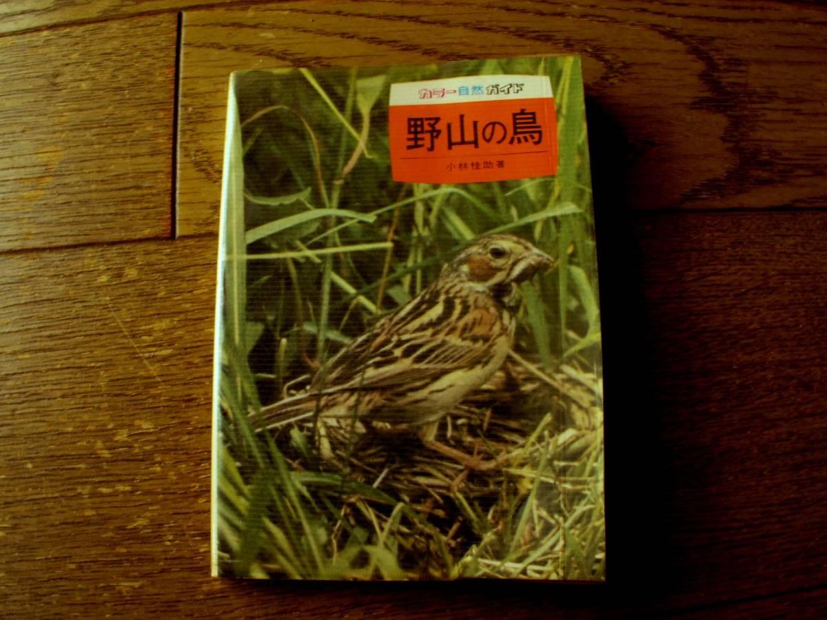 野山の鳥 小林桂助 保育社カラー自然ガイド_画像1