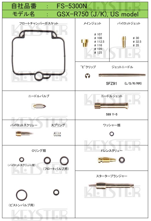 ■ FS-5300N  GSX-R750 J / K USモデル BST36SS キャブレター リペアキット キースター KEYSTER 燃調キット3_画像2
