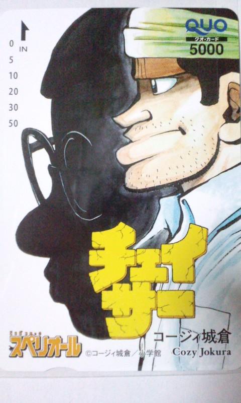 チェイサー クオカード 5000円QUOカード ビッグコミックスペリオール当選品 抽プレ 非売品_画像1