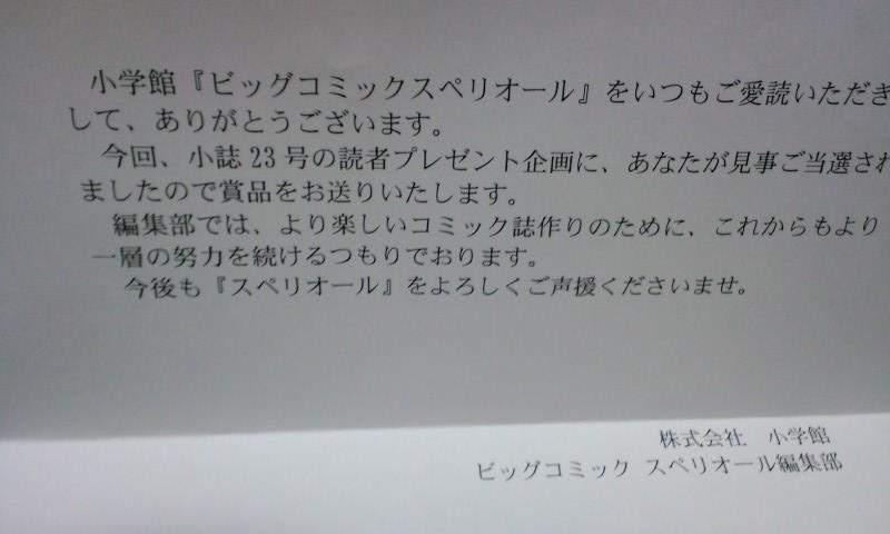 チェイサー クオカード 5000円QUOカード ビッグコミックスペリオール当選品 抽プレ 非売品_画像2