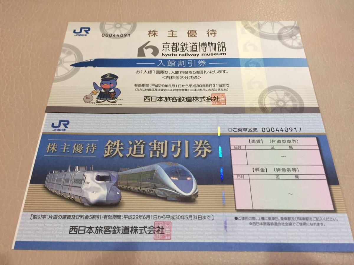 JR西日本株主優待券1枚 有効期限平成30年5月31日
