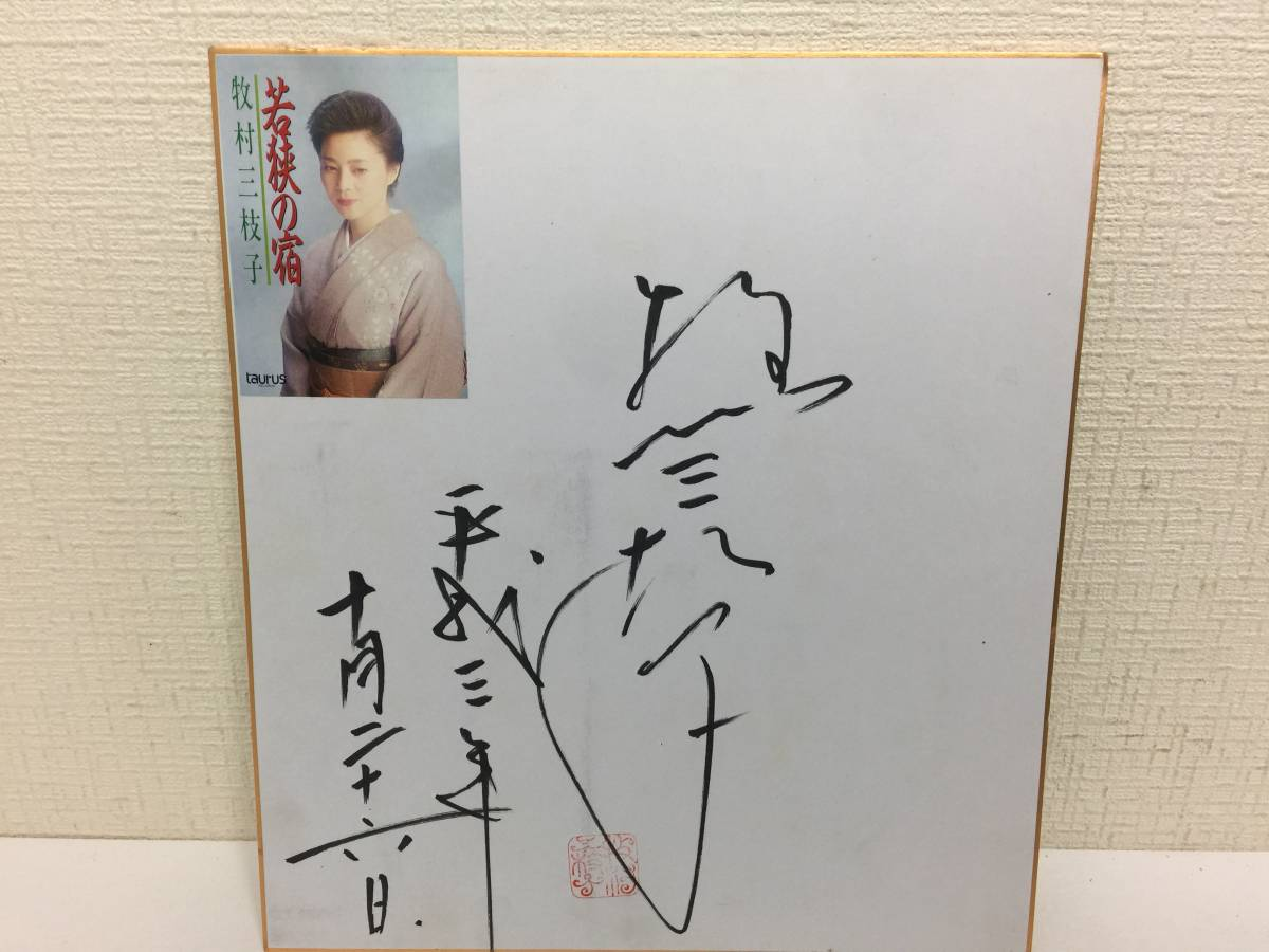 牧村三枝子 直筆サイン 色紙    KJ2