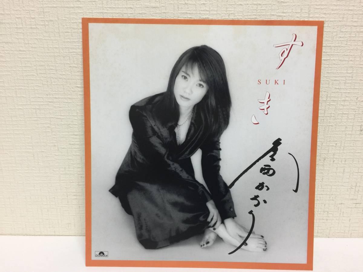 香西かおり サイン 色紙 すき    KJ2
