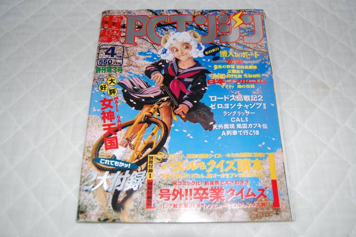 電撃PCエンジン 1993年4月号 別冊ふろく付き