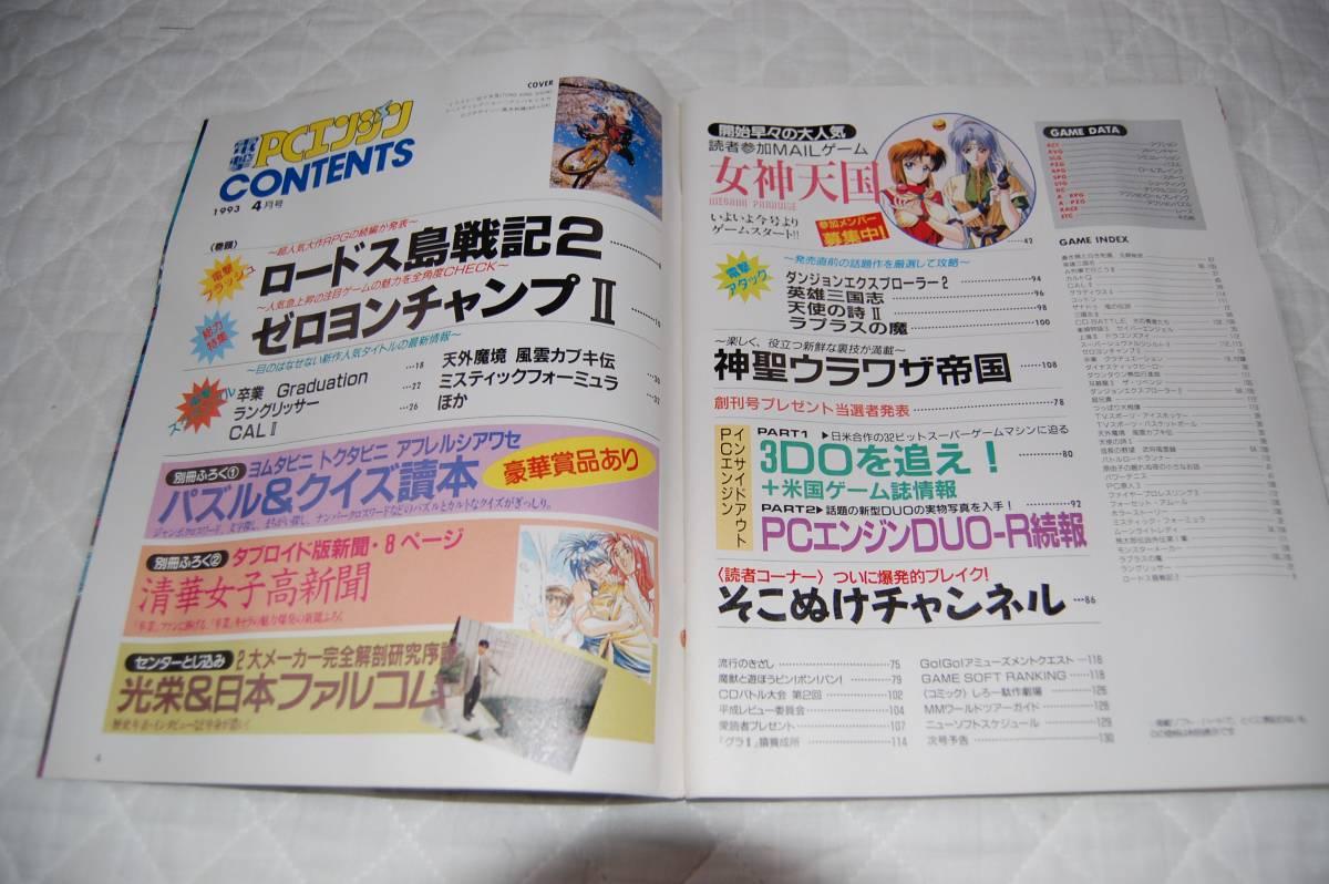 電撃PCエンジン 1993年4月号 別冊ふろく付き_画像2
