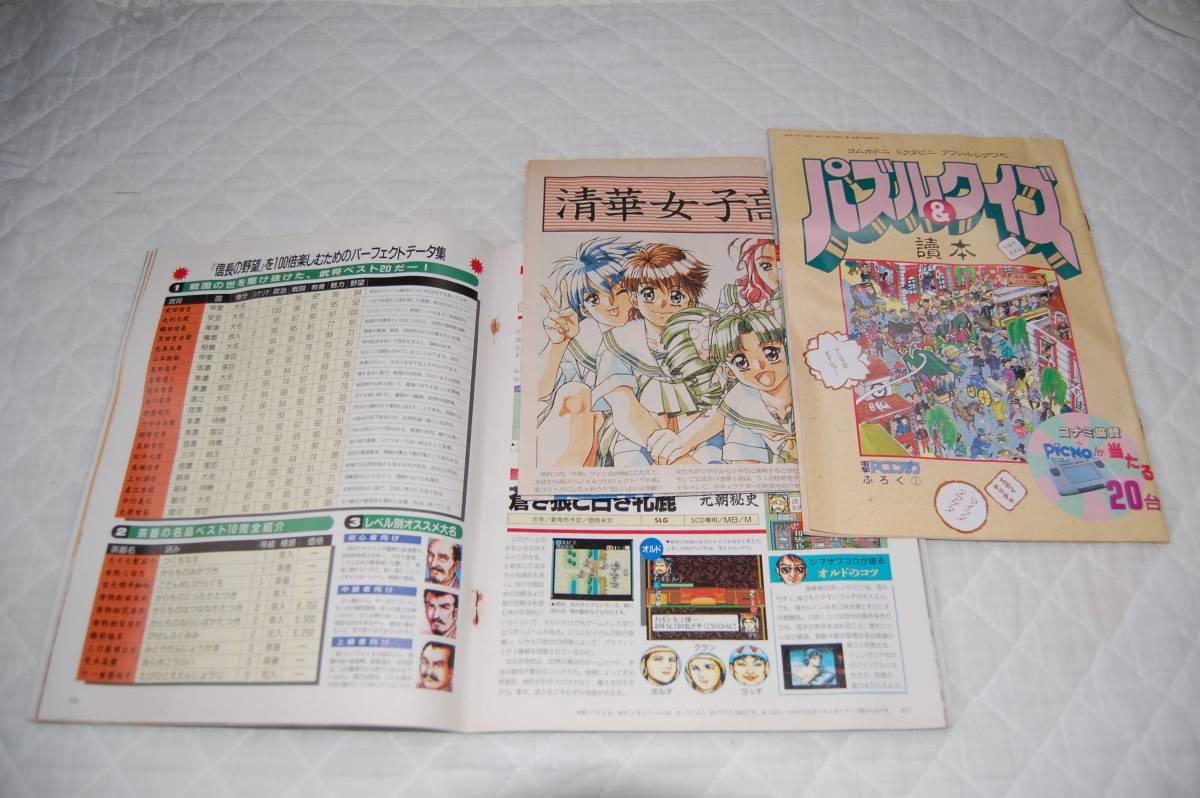 電撃PCエンジン 1993年4月号 別冊ふろく付き_画像3