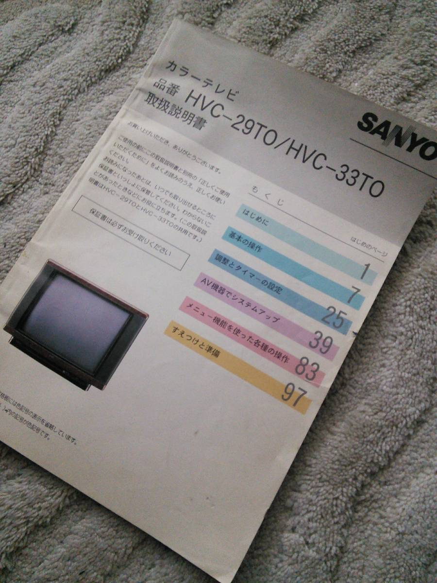 owner manual *1991 year Sanyo Sanyo tv-set HVC-33/29TO[  ]*MUSE