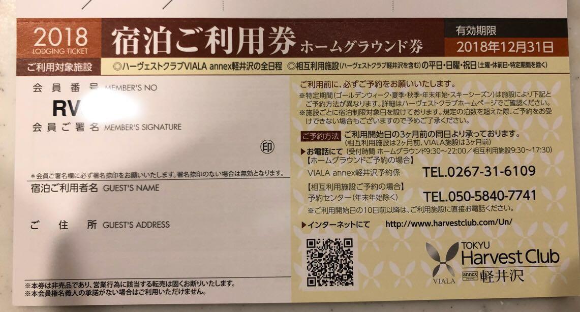 軽井沢の情報