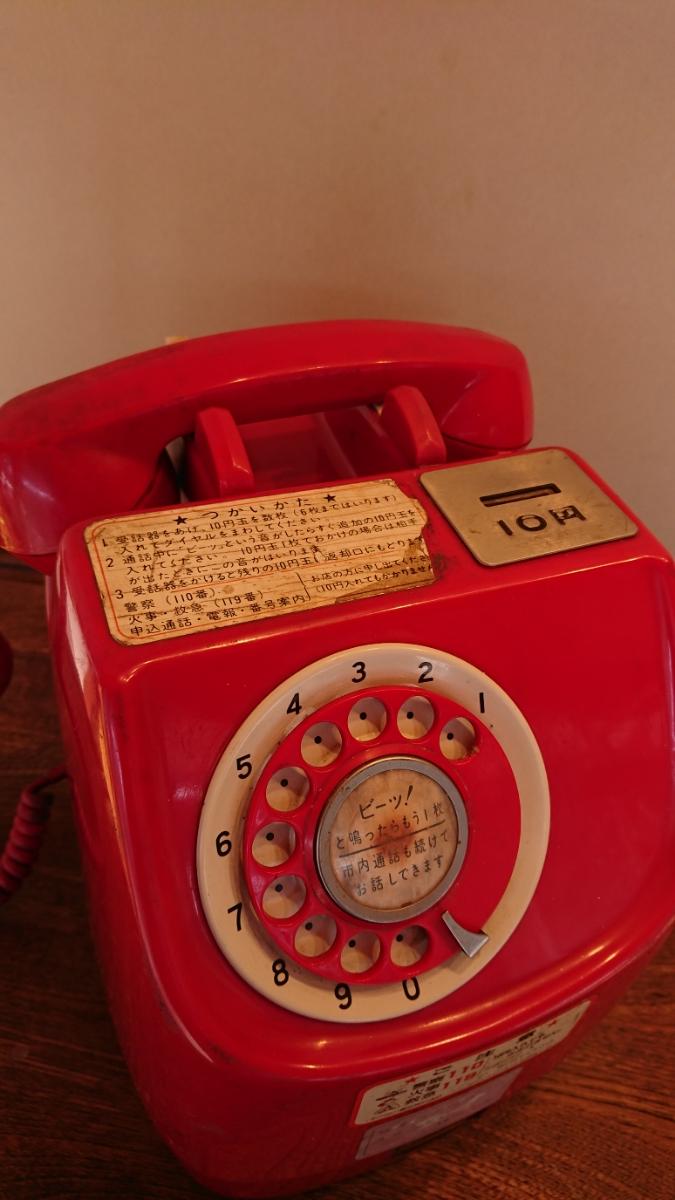 昭和レトロ 1977年製造 公衆電話 赤電話 671-A2 52年 田村電気製作所 電話機 アンティーク 当時物_画像2