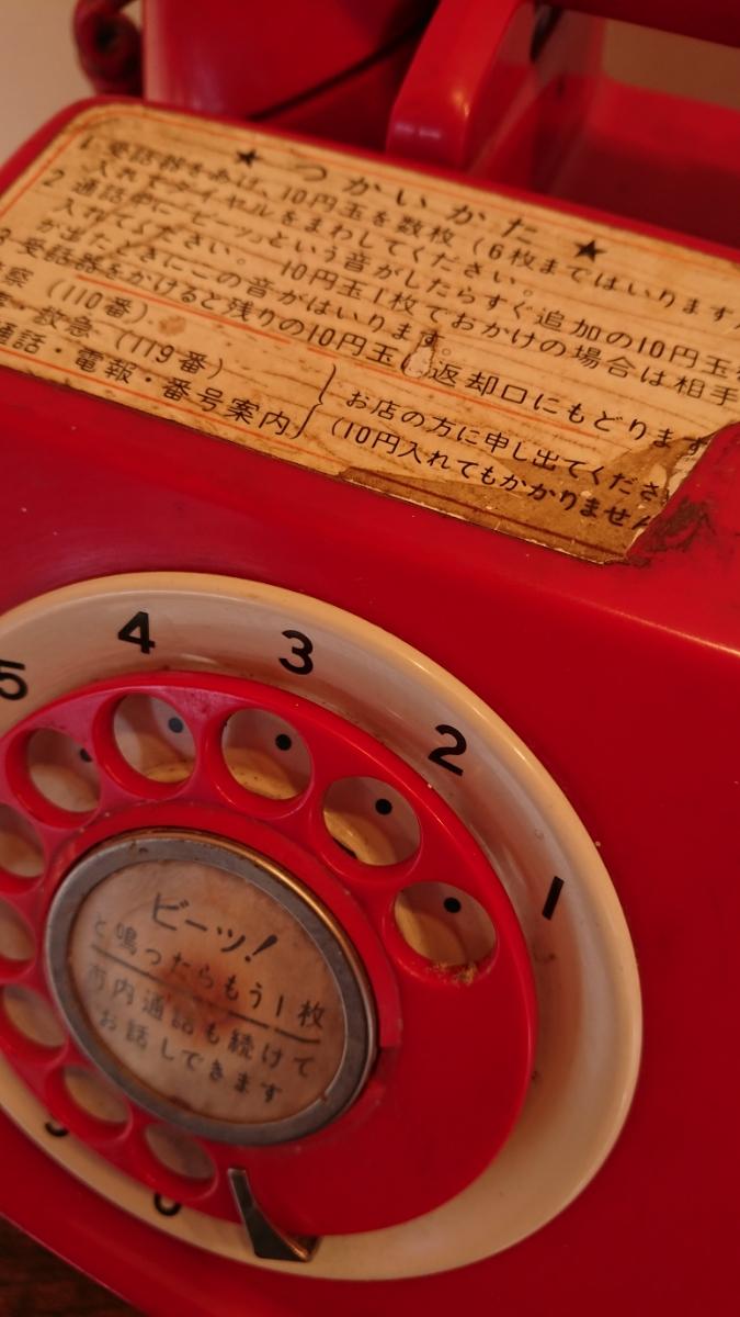 昭和レトロ 1977年製造 公衆電話 赤電話 671-A2 52年 田村電気製作所 電話機 アンティーク 当時物_画像9
