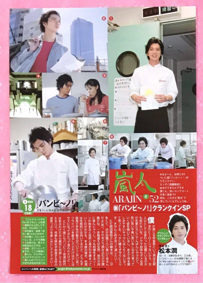 連載 「嵐人」 #52 「バンビ~ノ!」クランクインSP 松本潤 嵐 切り抜き TVガイド 雑誌 ARAJIN