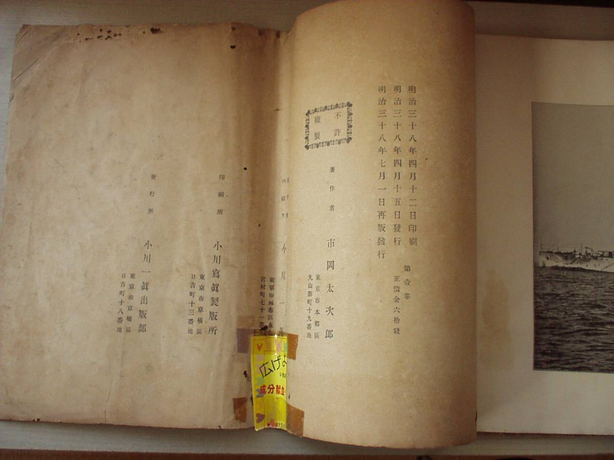 海軍省認可 日露戦役 海軍写真帖 第一巻 明治38年 小川一真出版部_画像3