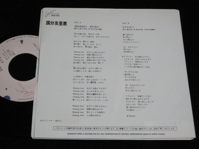 """7""""☆国分友里恵「流れるままに~落花流水~」☆林哲司作曲☆和モノ_画像2"""