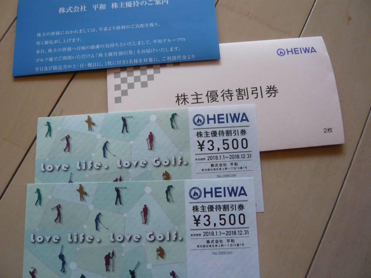 平和 ゴルフ場 株主優待割引券 3500円分 2枚セット 送料込み