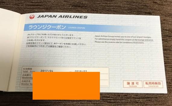 JAL ラウンジクーポン 国際線サクララウンジ利用可 迅速対応!送料無料!