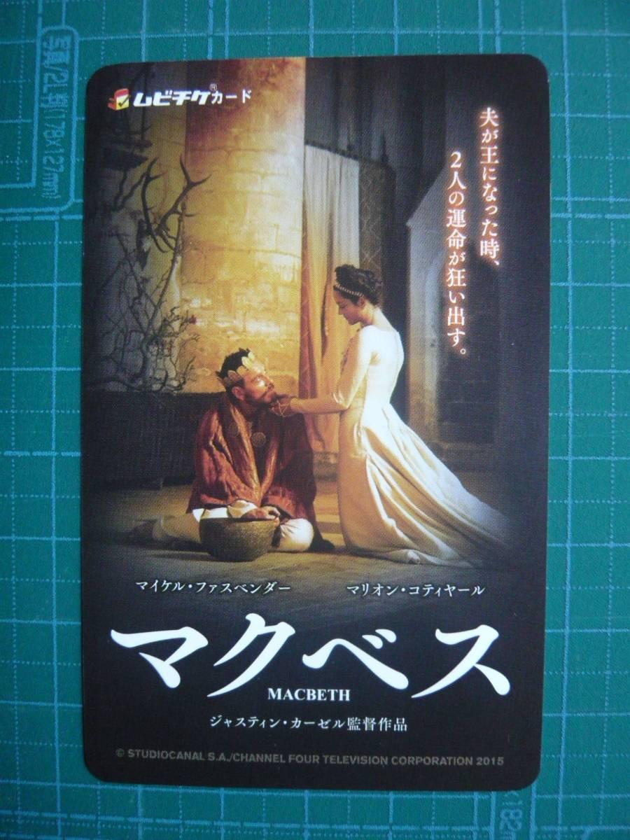 映画半券(ムビチケカード)★マクベス★マイケル・ファスベンダー