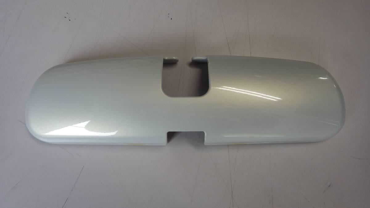 コペン・L880k パールホワイトルームミラーカバー