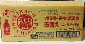 完売  高級ポテトチップス 飲食店向け 12袋 スリラチャ味 限定個数販売 5000円相当_画像4