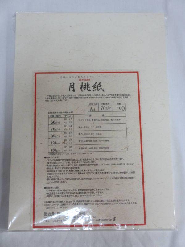 月桃紙 琉球紙舗 日本月桃/和紙 A4 70g/㎡ 100枚 _画像6
