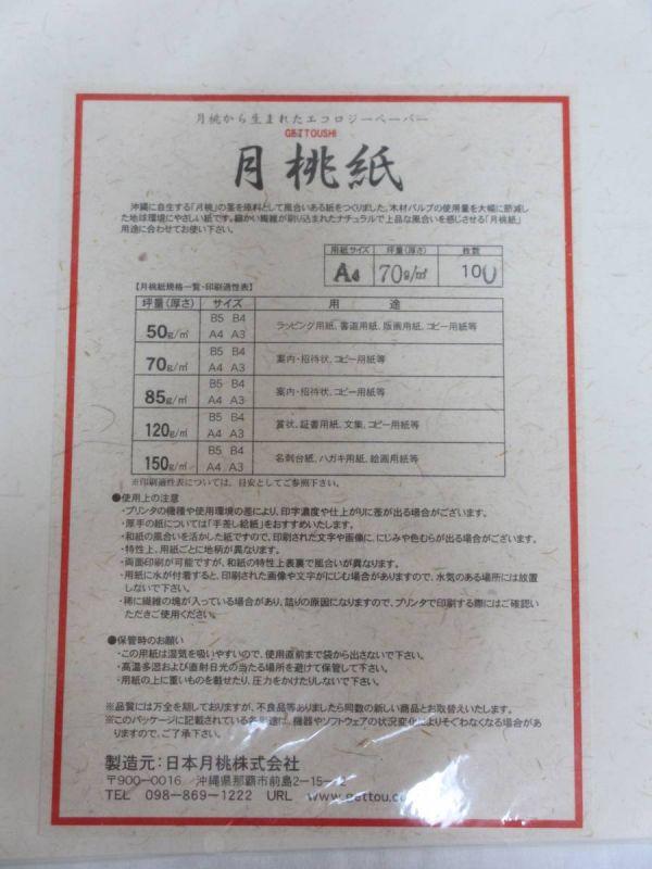 月桃紙 琉球紙舗 日本月桃/和紙 A4 70g/㎡ 100枚 _画像2