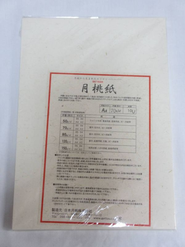 月桃紙 琉球紙舗 日本月桃/和紙 A4 70g/㎡ 100枚 _画像1