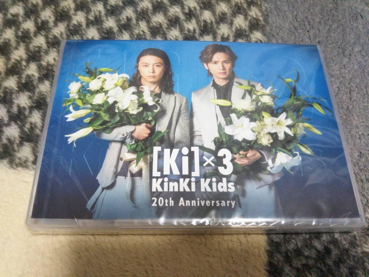 KinKi Kids 20th Anniversary DVD キンキ 20周年記念 ファンクラブ限定DVD 新品未開封