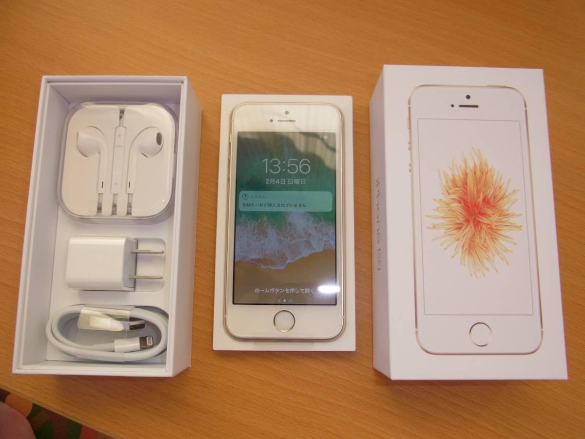 未使用新品 一年保証あり 一括購入 SIMフリー iPhone SE  32GB  ゴールド 送料無料