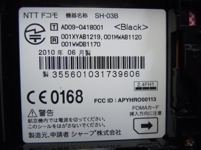 LL/携帯電話 docomo SHARP SH-03B ガラホ スライドタイプタッチ画面 ボタン式キーバッド ACアダプター付き ワンセグあり ドコモ シャープ_画像9