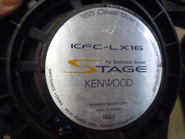 !□カースピーカー KENWOOD STAGE/ICFC-LS16i×2点/ICFC-LX16×2点/ツイーター×2点/全て音が出ました。_画像9