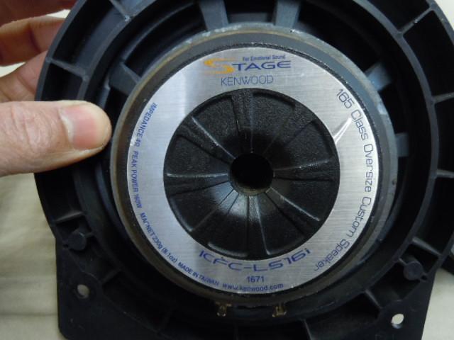 !□カースピーカー KENWOOD STAGE/ICFC-LS16i×2点/ICFC-LX16×2点/ツイーター×2点/全て音が出ました。_画像10