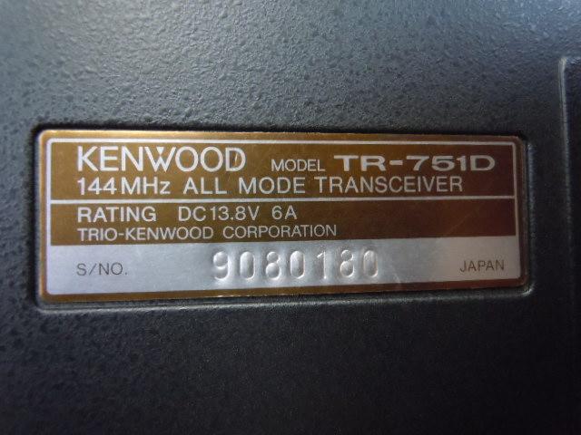 !○アマチュア無線機 KENWOOD TR-751D ケンウッド 144MHz オールモード トランシーバー 日本製_画像10