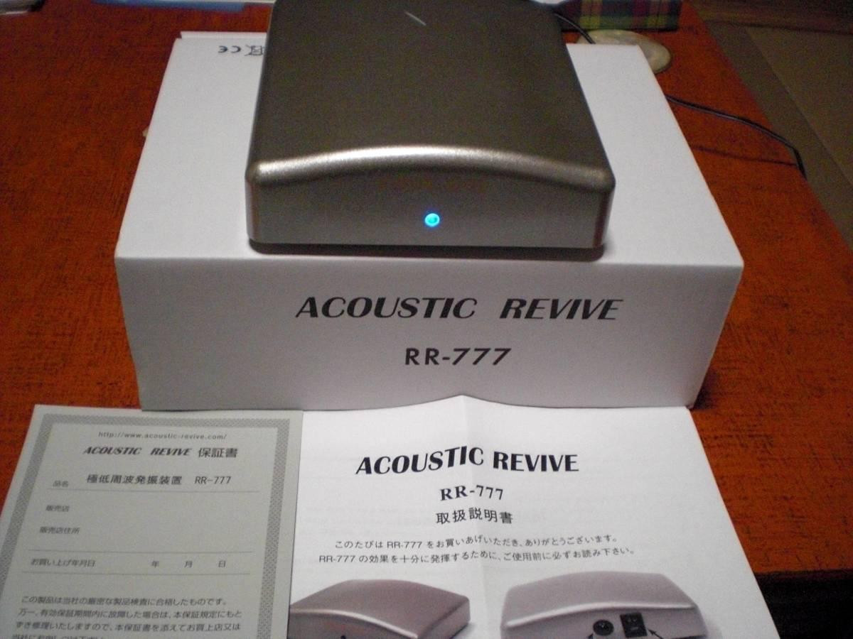 アコースティックリバイブ ACOUSTIC REVIVE RR-777 【元箱・付属品完備・中古】