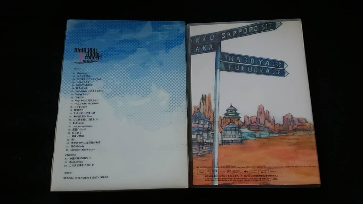 KinKi Kids Dome F concert Fun Fan Forever DVD 全国ツアー 硝子の少年 オフショット インタビュー ライブ 堂本剛 堂本光一 _画像4