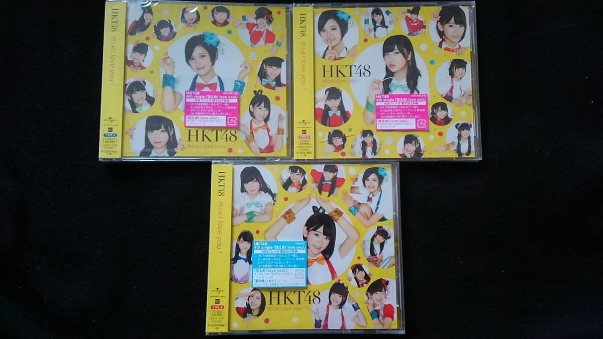 HKT48 控えめ I love you Type-A+B+C 3枚セット DVD 初回限定盤 スクールカレンダー イベント参加券 新品未開封 帯付き 即決 _画像1