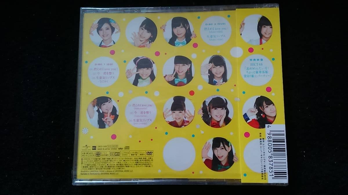 HKT48 控えめ I love you Type-A+B+C 3枚セット DVD 初回限定盤 スクールカレンダー イベント参加券 新品未開封 帯付き 即決 _画像5