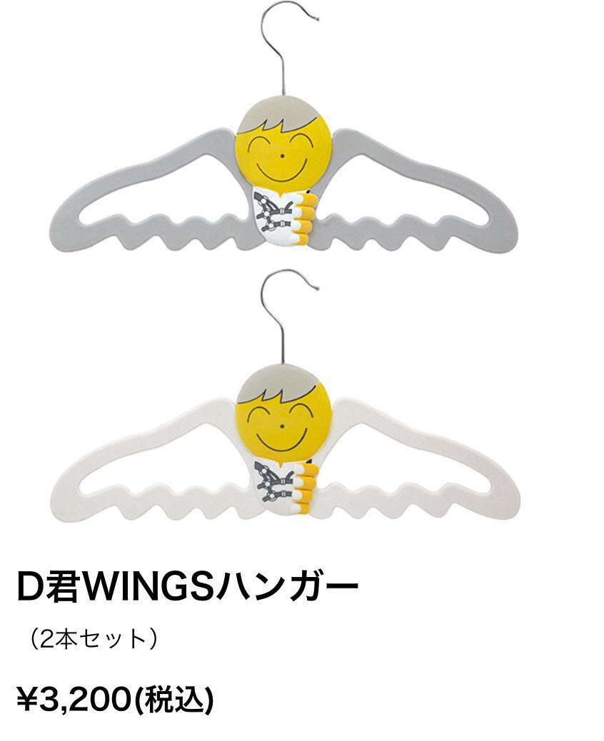 D-LITE JAPAN DOME TOUR 2017 ~D-Day~ D君WINGSハンガー(2本セット)