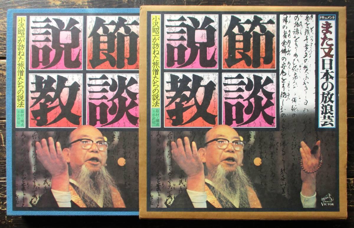 LP【また又日本の放浪芸 節談説教】小沢昭一(旅僧芸能芸術祭)