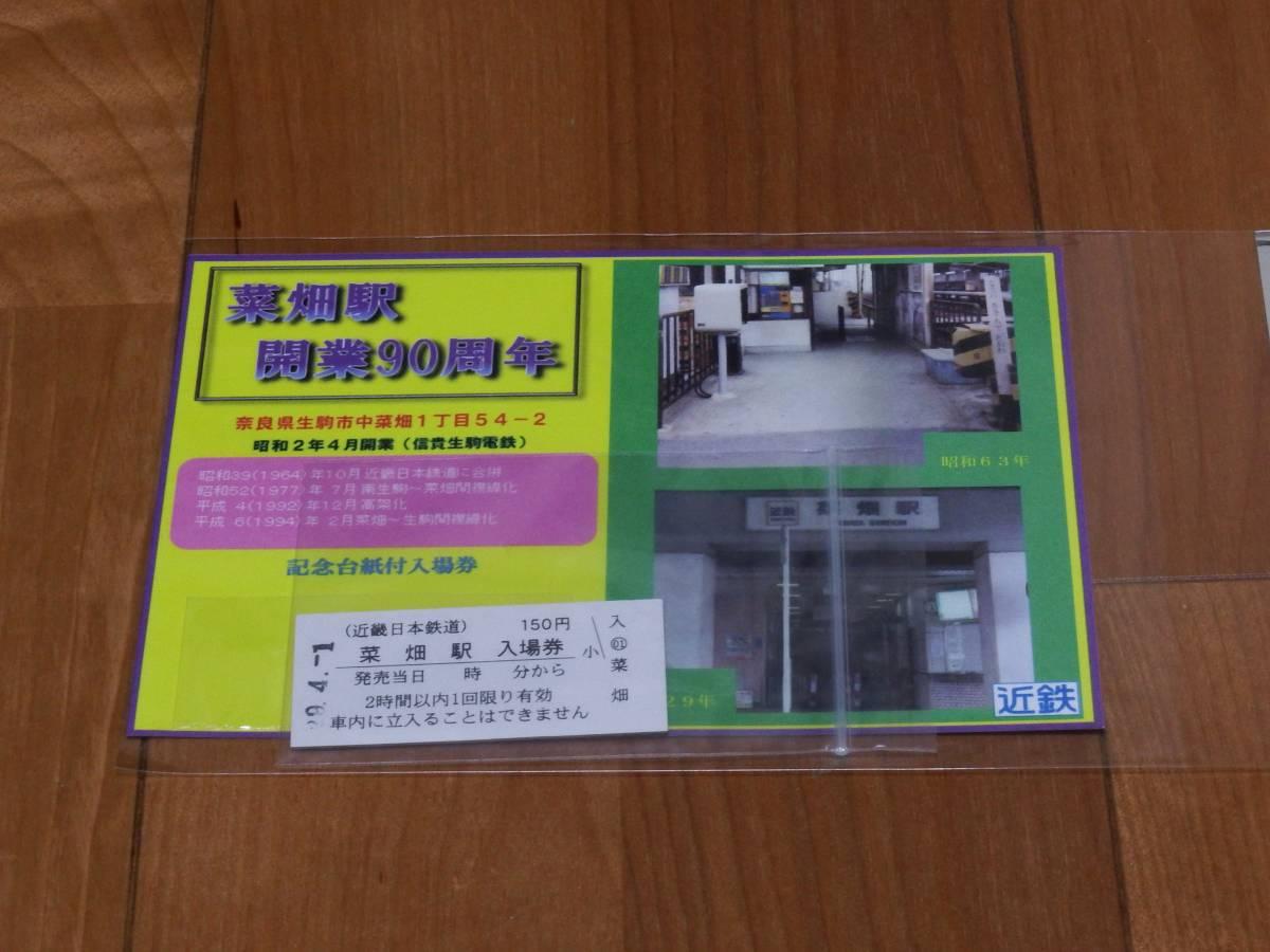 定価スタート!近鉄記念入場券 菜畑駅開業90周年記念入場券