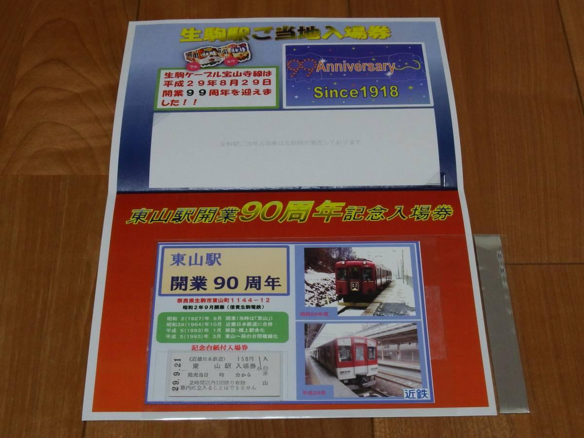定価スタート!近鉄記念入場券 東山駅開業90周年記念入場券