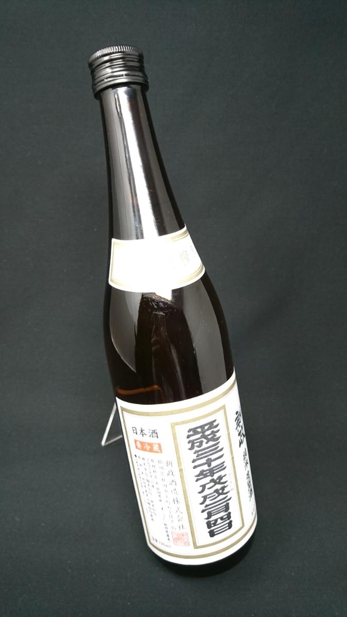 年に一度の限定酒 新政 純米生原酒 立春朝搾り 720ml 18/02詰め 日本名門酒会限定 セラーにて冷蔵保管