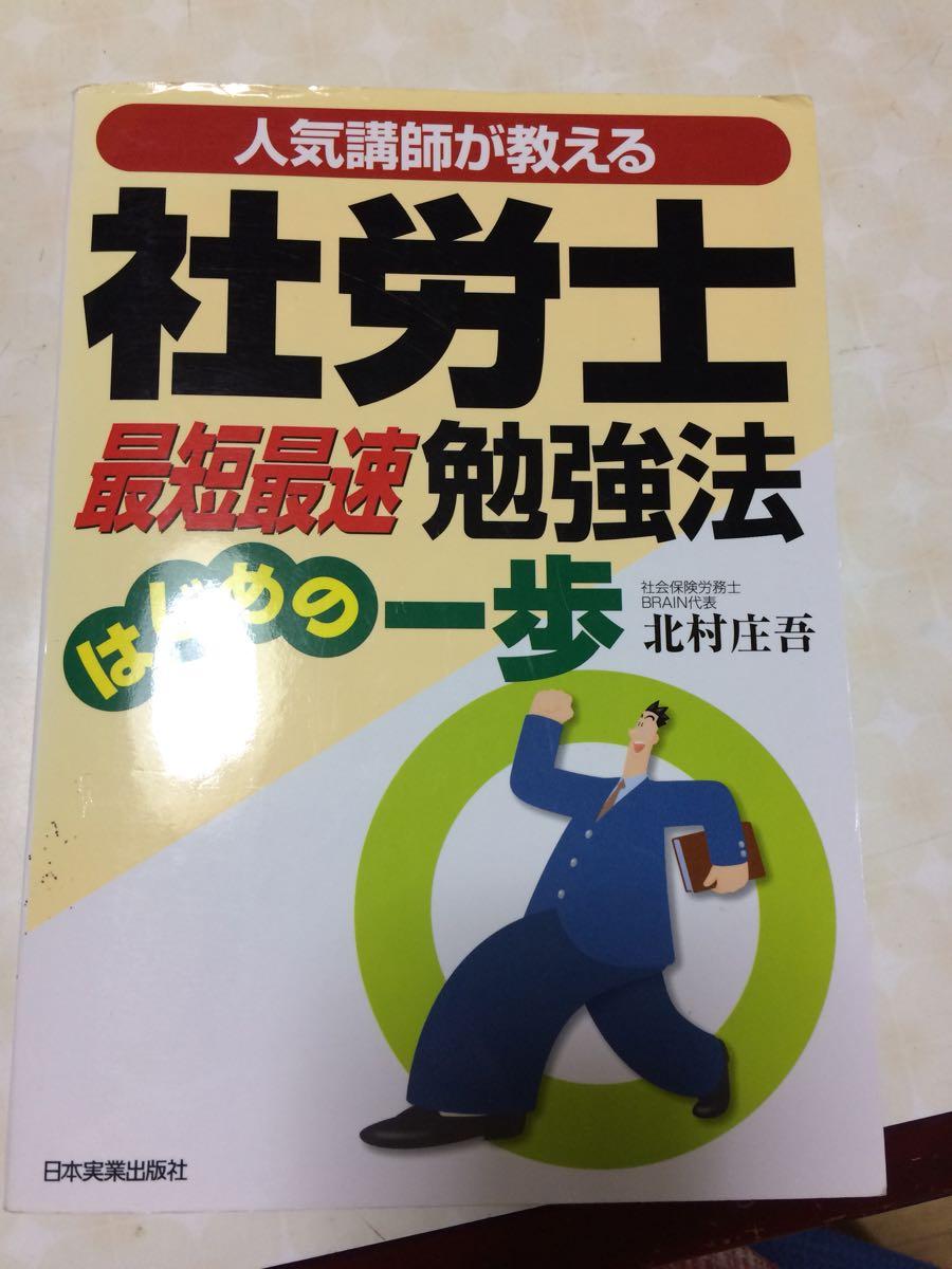 人気講師が教える社労士「最短最速」勉強法はじめの一歩/北村 庄吾