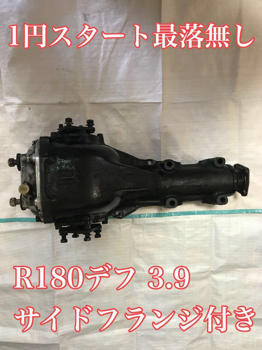 R180デフ 3.9 サイドフランジ付き ハコスカ ケンメリ240Z S30