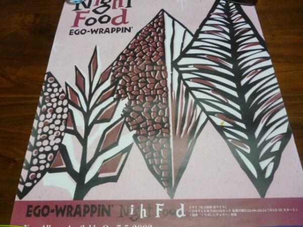 EGO-WRAPPIN 「Night Food」 B2 ポスター B-032