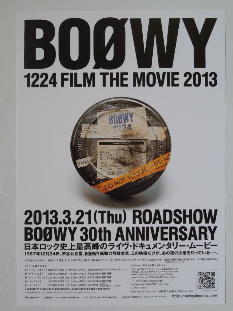 映画チラシ 「BOΦWY 1224 FILM THE MOVIE 2013」_画像1
